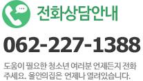 전화상담안내062-227-1388